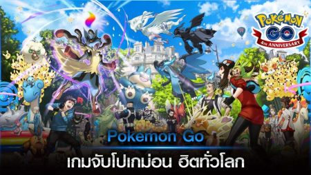 Pokemon Go เกมจับโปเกม่อน ฮิตทั่วโลก