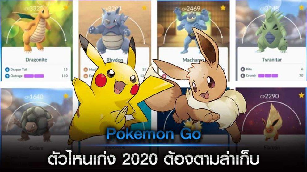 Pokemon Go ตัวไหนเก่ง 2020 ต้องตามล่าเก็บ