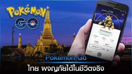Pokemon Go ไทย ผจญภัยได้ในชีวิตจริง