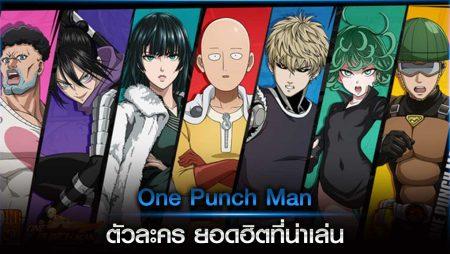 One Punch Man ตัวละคร ยอดฮิตที่น่าเล่น