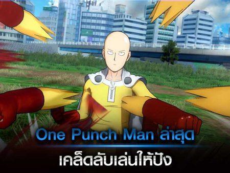 One Punch Man ล่าสุด เคล็ดลับเล่นให้ปัง