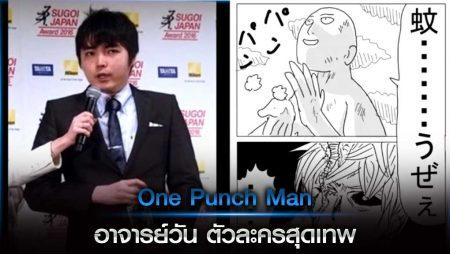 One Punch Man อาจารย์วัน ตัวละครสุดเทพ
