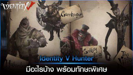 Identity V Hunter มีอะไรบ้าง พร้อมทักษะพิเศษ