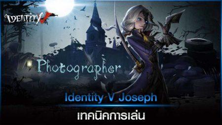 Identity V Joseph เทคนิคการเล่น