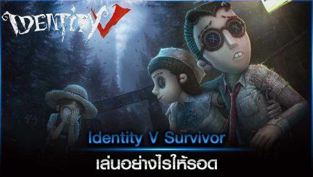 Identity V Survivor เล่นอย่างไรให้รอด