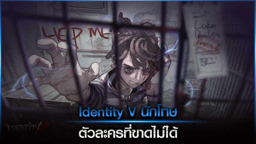 Identity V นักโทษ ตัวละครที่ขาดไม่ได้
