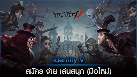 Identity V สมัคร ง่าย เล่นสนุก (มือใหม่)