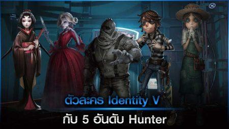 ตัวละคร Identity V กับ 5 อันดับ Hunter
