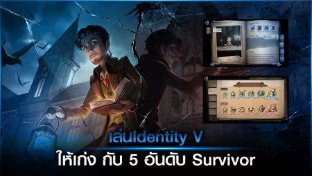 เล่นIdentity Vให้เก่ง กับ 5 อันดับ Survivor