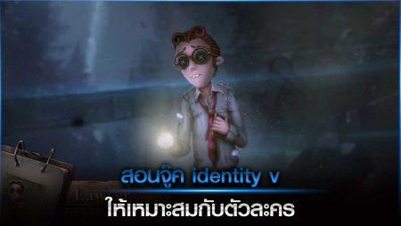 สอนจู๊ค Identity V ให้เหมาะสมกับตัวละคร