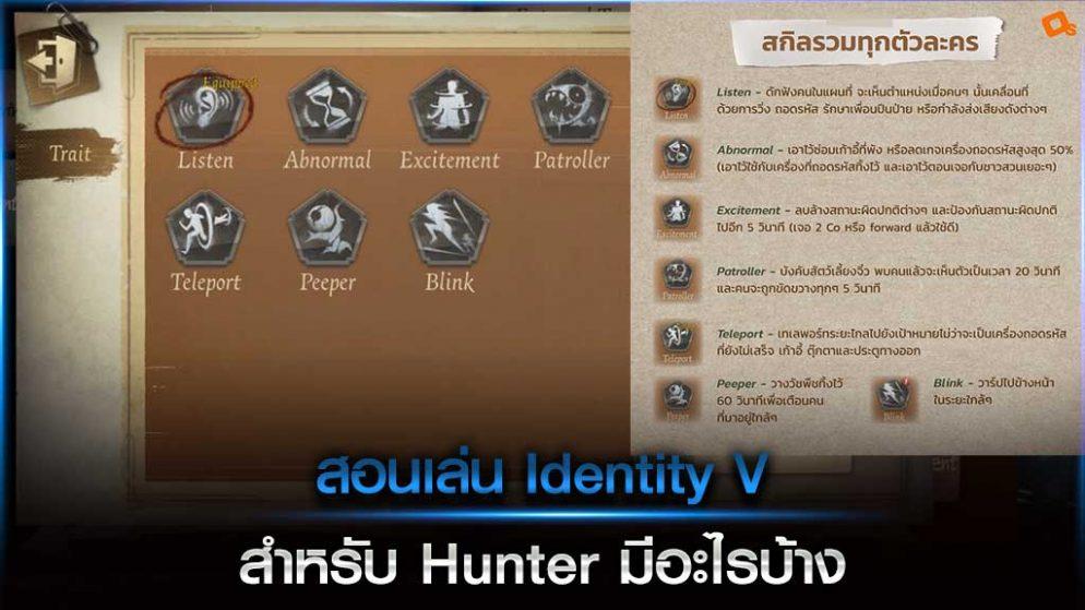 สอนเล่น Identity V สำหรับ Hunter มีอะไรบ้าง