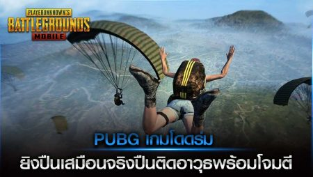 PUBG เกมโดดร่ม ยิงปืนเสมือนจริง ปืนติดอาวุธพร้อมโจมตี