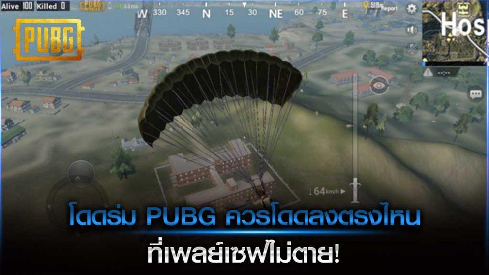 โดดร่ม PUBG ควรโดดลงตรงไหนที่เพลย์เซฟ ไม่ตาย!