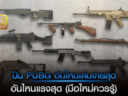ปืน PUBG อันไหนเล่นง่ายสุด อันไหนแรงสุด (มือใหม่ควรรู้)