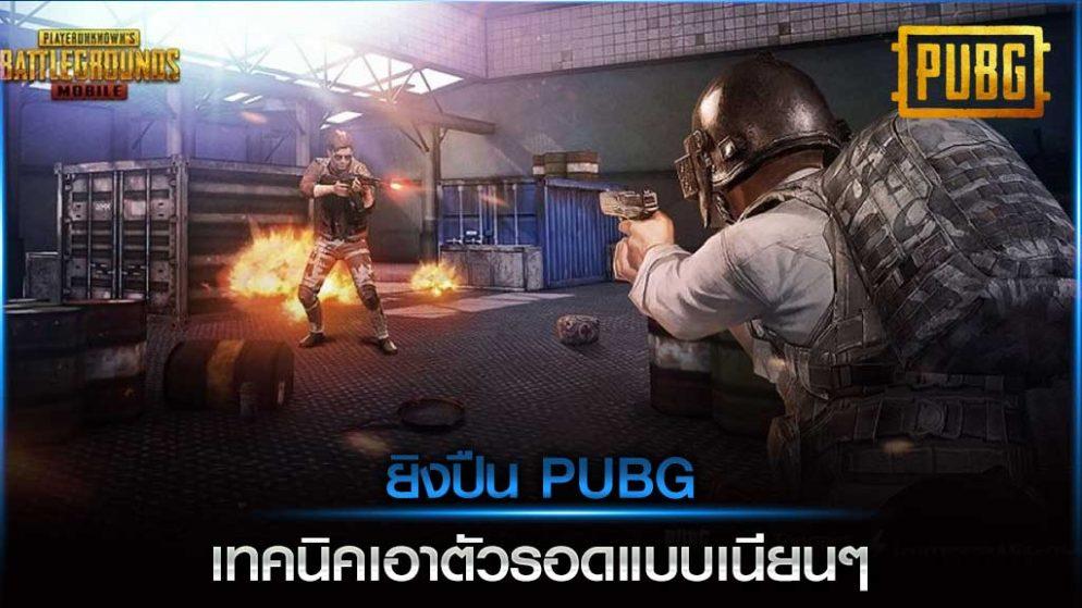 ยิงปืน PUBG เทคนิคเอาตัวรอดแบบเนียนๆ