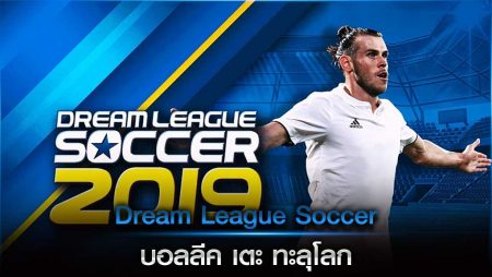 Dream League Soccer บอลลีก เตะ ทะลุโลก