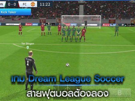 เกม Dream League Soccer สายฟุตบอลต้องลอง
