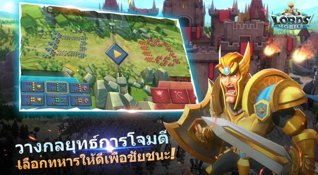 Lords Mobile วางแผน เกมรบ ระดมสมอง1