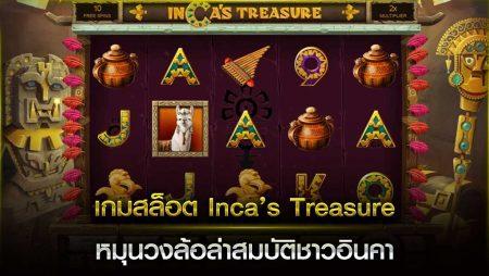 เกมสล็อต Inca's Treasure หมุนวงล้อล่าสมบัติชาวอินคา