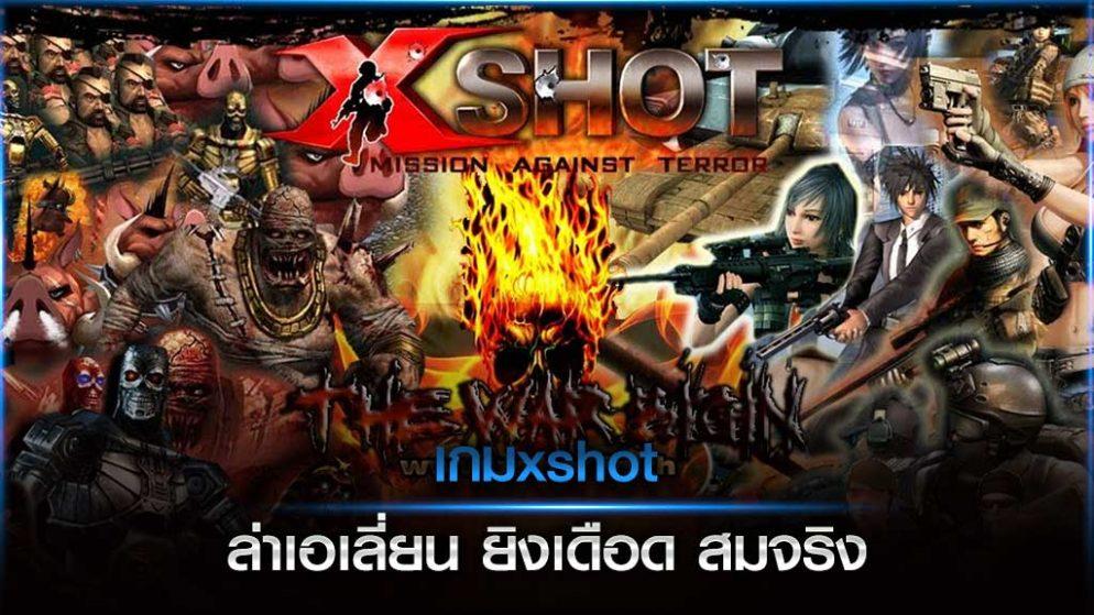 เกมXshot ล่าเอเลี่ยน ยิงเดือด สมจริง
