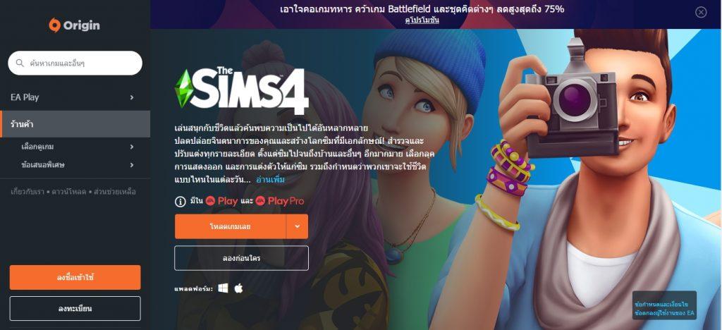 The Sims 4 ฟรี เล่นง่าย สร้างมิตรภาพ(1)