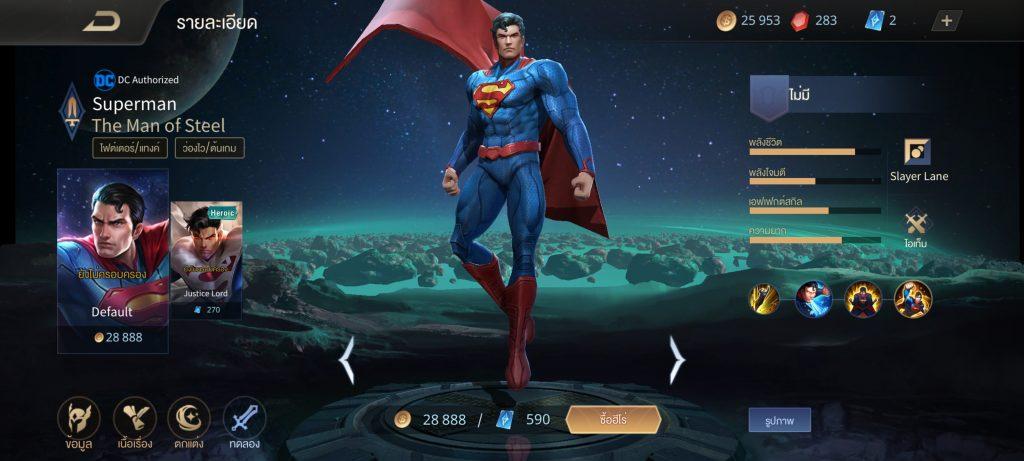 Superman ROV ซุปเปอร์แมน ฮีโร่วัยเด็ก-1