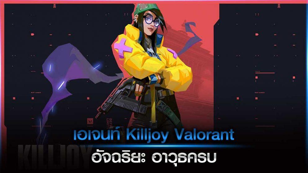 เอเจนท์ Killjoy Valorant อัจฉริยะ อาวุธครบ