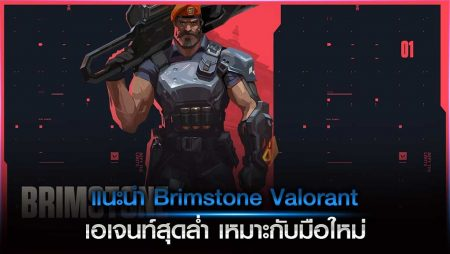 แนะนำ Brimstone Valorant เอเจนท์สุดล่ำ เหมาะกับมือใหม่