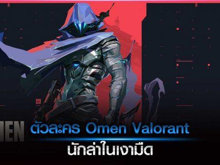 ตัวละคร Omen Valorant นักล่าในเงามืด