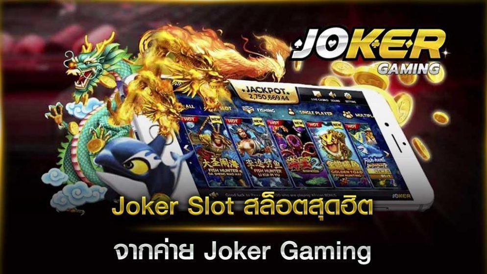 Joker Slot สล็อตสุดฮิตจากค่าย Joker Gaming