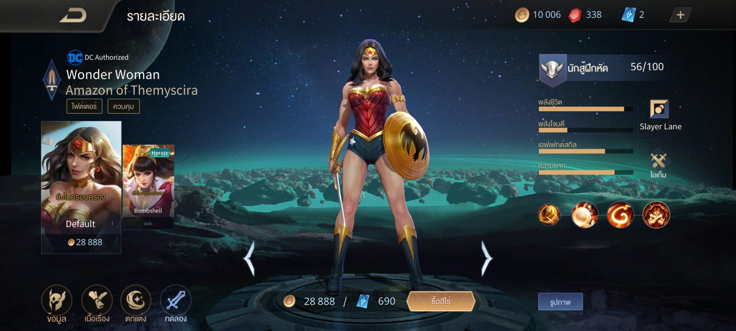 Wonder Woman ROV นักสู้สาว สุดแกร่ง-1