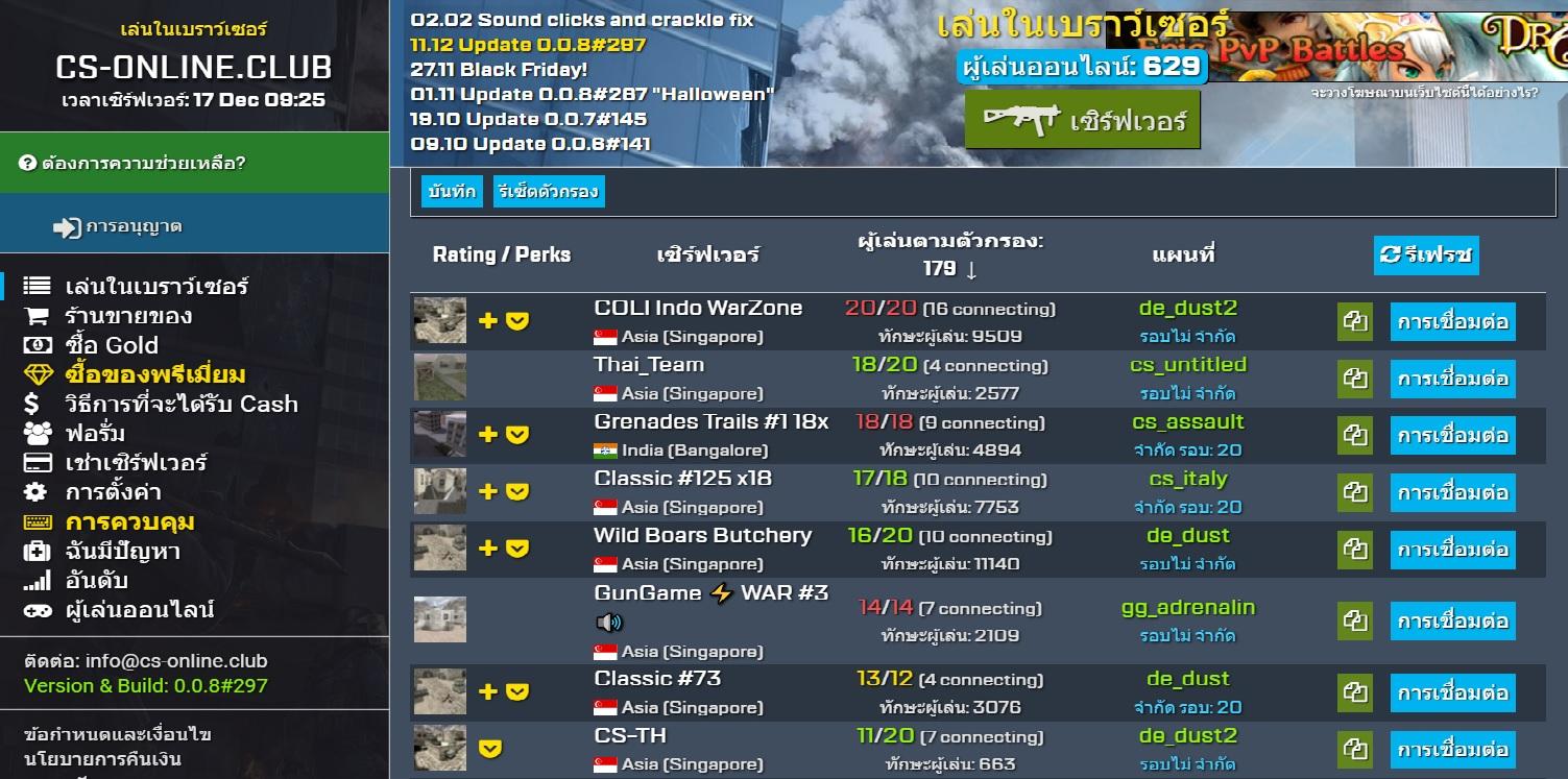 Counter Strike 1.6 Online ยิงปืนต้องเคาน์เตอร์2