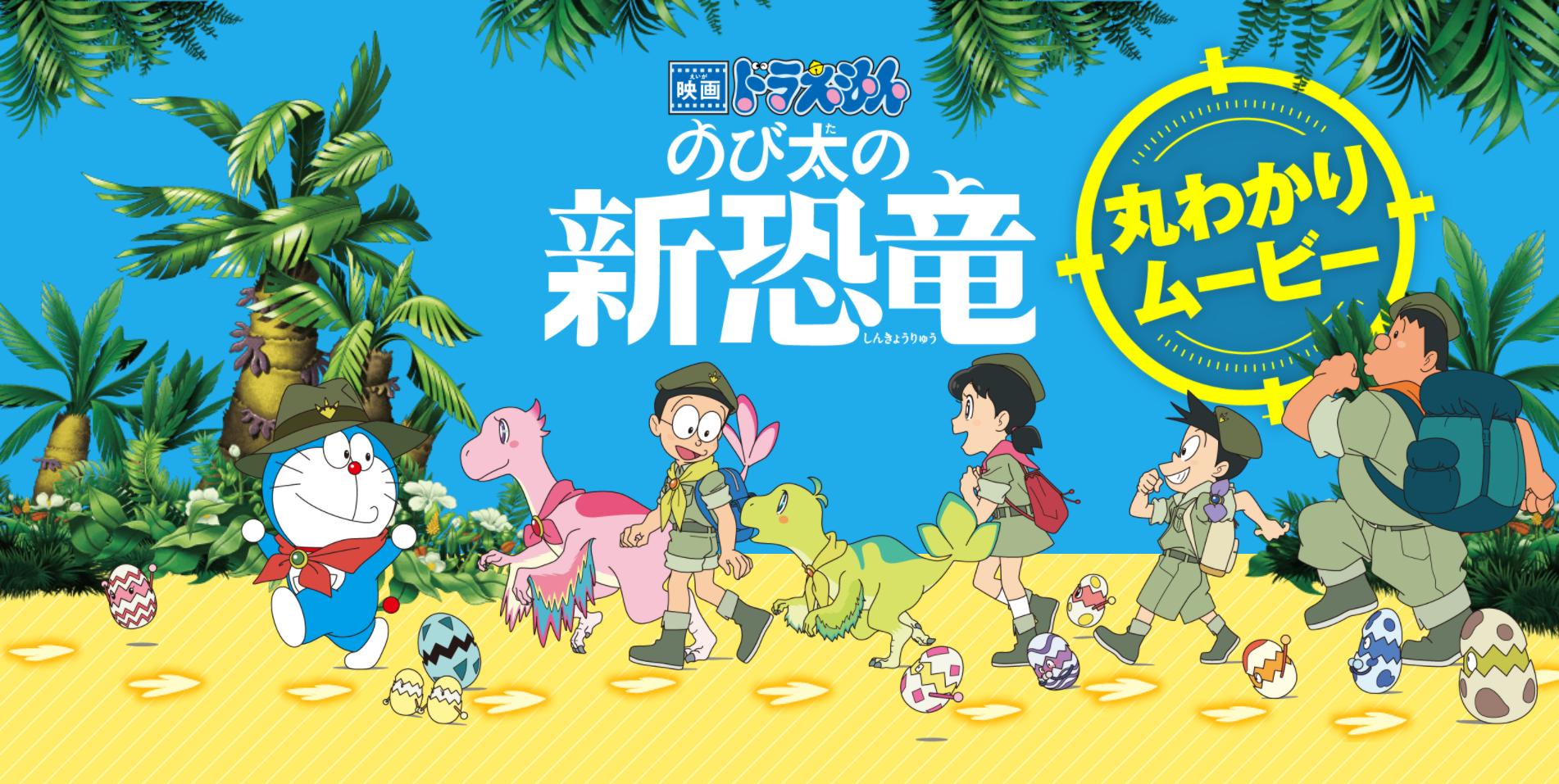 Doraemon nobita_s new dinosaur ภาคพิเศษสุดซึ้ง3