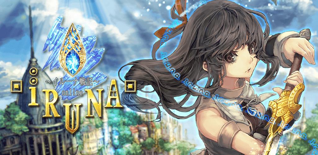 รวมข้อมูลพื้นฐาน iruna online info ที่ผู้เล่นควรเรียนรู้ก่อนเริ่มเล่น
