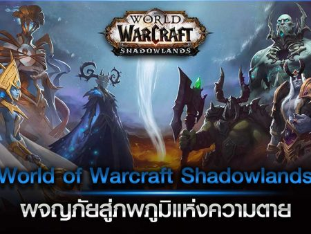 World of Warcraft Shadowlands ผจญภัยสู่ภพภูมิแห่งความตาย