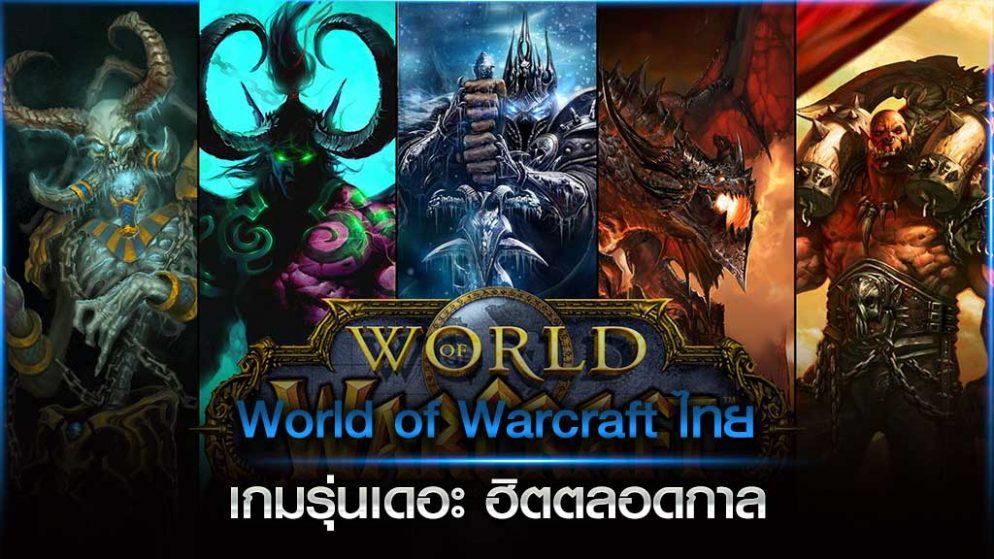 World of Warcraft ไทย เกมรุ่นเดอะ ฮิตตลอดกาล