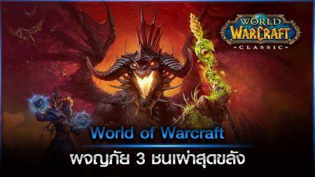 World of Warcraft ผจญภัย 3 ชนเผ่าสุดขลัง