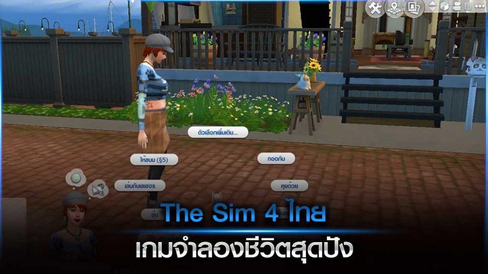 The Sim4 ไทย เกมจำลองชีวิตสุดปัง