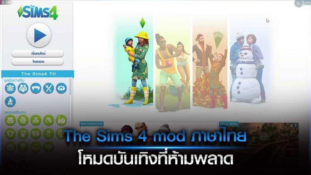 The Sims 4 Mod ภาษาไทย โหมดบันเทิงที่ห้ามพลาด