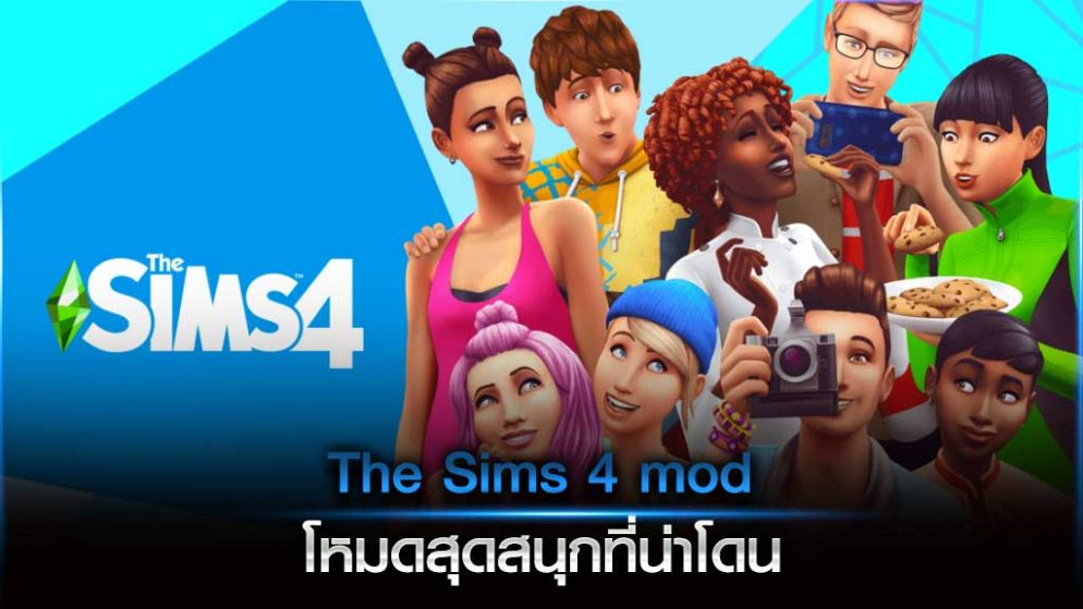 The Sims 4 Mod โหมดสุดสนุกที่น่าโดน