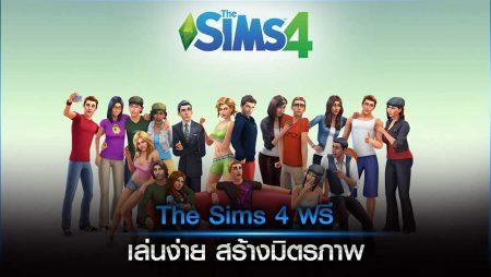 The Sims 4 ฟรี เล่นง่าย สร้างมิตรภาพ