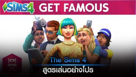 The Sims 4 สูตร เล่นอย่างโปร