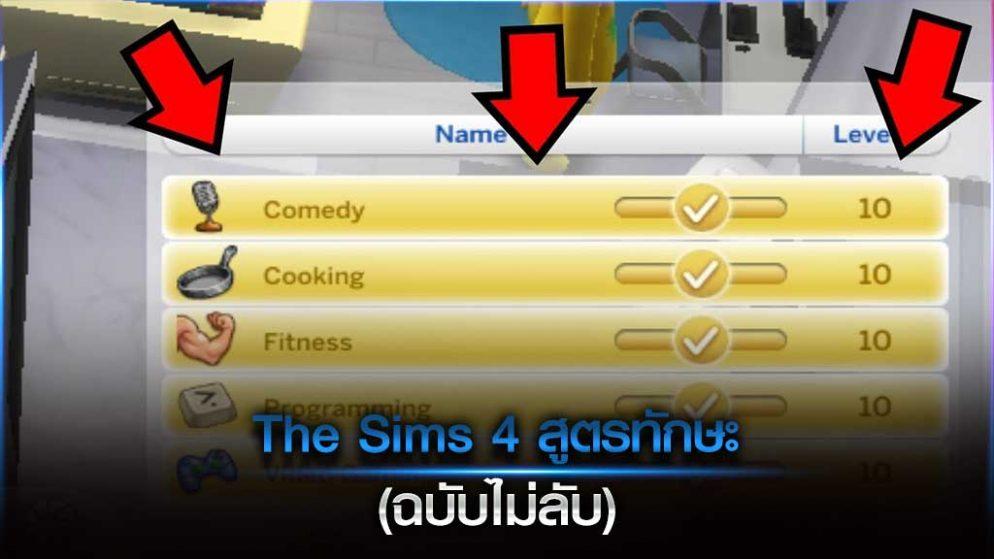 The Sims 4 สูตรทักษะ (ฉบับไม่ลับ)