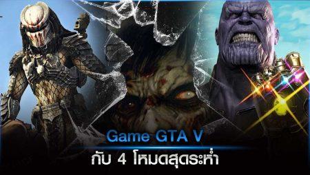 Game GTA V กับ 4 โหมดสุดระห่ำ