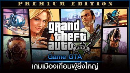 Game GTA เกมเมืองเถื่อนผู้ยิ่งใหญ่