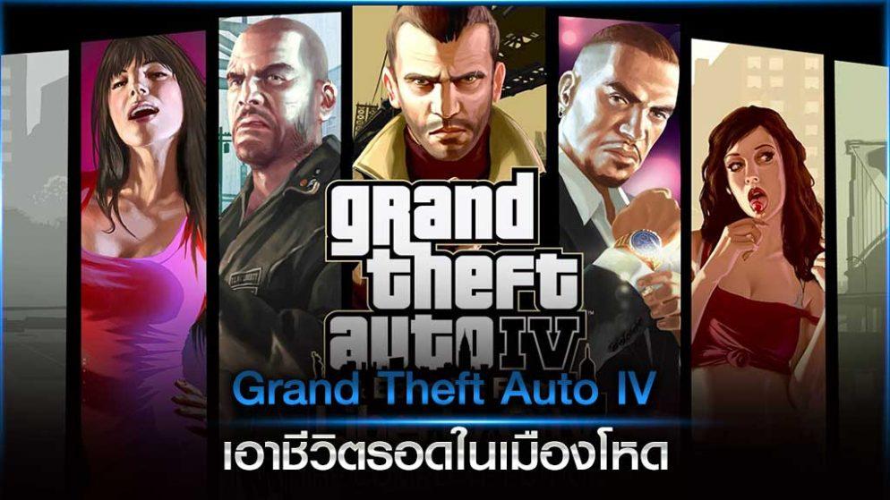 Grand Theft Auto IV เอาชีวิตรอดในเมืองโหด