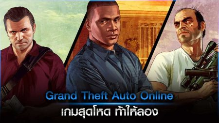 Grand Theft Auto Online เกมสุดโหด ท้าให้ลอง