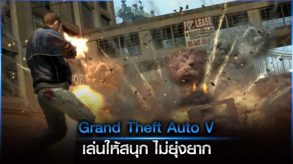 Grand Theft Auto V เล่นให้สนุก ไม่ยุ่งยาก