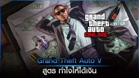 Grand Theft Auto V สูตร ทำไงให้ได้เงิน
