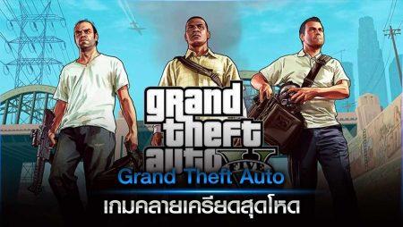 Grand Theft Auto เกมคลายเครียดสุดโหด